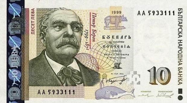 World's Strongest currency Rank 17 Bulgerian Rev
